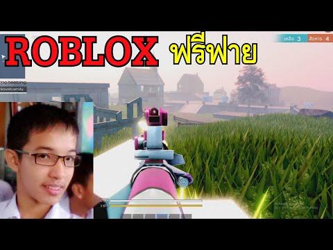 เล่นฟรีฟายใน ROBLOX ครั้งแรก !
