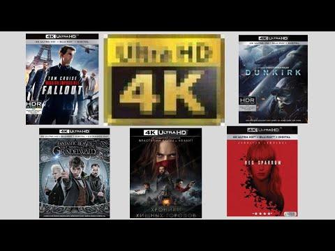 Нативные 4К фильмы на 500 гб  Test Tv.
