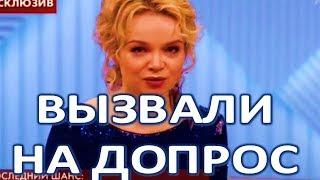 В ФСБ вызвали Цымбалюк Романовскую на допрос!