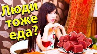 В Японии открылся ресторан для каннибалов, где подают человечину. Правда?