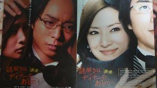 映画 謎解きはディナーのあとで A 2013 映画チラシ 櫻井翔 北川景子 201...