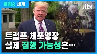 이란, 트럼프 체포영장 발부…실제 집행 가능성은? / JTBC 아침&