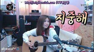지중해 (박상민) Cover by 미기 MIGI