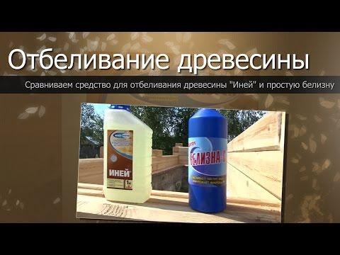 видео: Как отбелить древесину//Иней vs Белизна//Дом из бруса своими руками//how to bleach wood