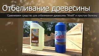 Как отбелить древесину//Иней vs Белизна//Дом из бруса своими руками//How to bleach wood