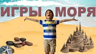 Стефан и его приключение с игрушками на море. Стефанчик vacation