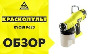 Обзор Аккумуляторный краскопульт RYOBI P620 БЕЗ АКК  и ЗУ