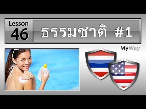บทเรียน 46: ธรรมชาติ #1 (เรียนภาษาอังกฤษ)