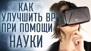 [Проверка реальности] Как наука может сделать виртуальную реальность лучше