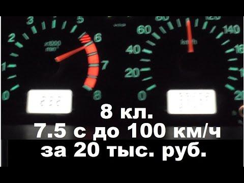 ВАЗ 2113 8кл 7.5 сек до 100 км/ч за 20 тыс. руб.