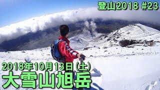 登山2018シーズン23日目@大雪山旭岳】 そろそろシーズン終盤、たまに...