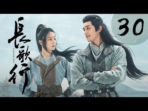 [ENG SUB] 长歌行 第30集 | The Long Ballad EP30(迪丽热巴、吴磊、刘宇宁、赵露思主演)
