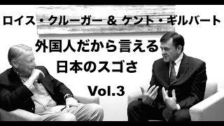 ケント・ギルバート:鎖国・非植民地・教育。日本の凄さここにあり(インタビュワー:ロイス・クルーガー) thumbnail