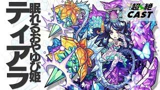 モンスト超絶CAST http://movie.monster-strike.com 「おやゆび姫ティア...