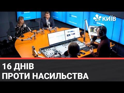 Телеканал Київ: Всесвітня акція проти ґендерної нерівності: чому це важливо? (Київ.Вголос 10.12.20)