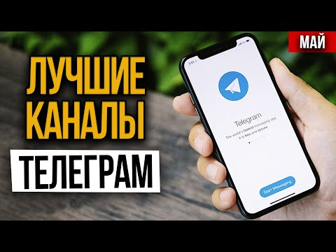 Каналы Телеграм: Халява, Лайфхаки, Hot Chicks. Подборка май