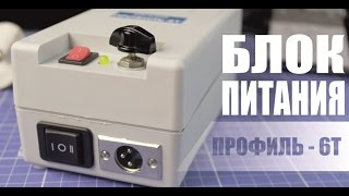 видео БП ДЛЯ МОЩНЫХ БЕСКОЛЛЕКТОРНЫХ МОТОРОВ