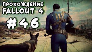 Fallout 4. #46 - Знания, добытые кровью (Детское королевство) [Прохождение с Ogreebaah]