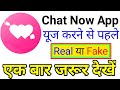 Chat now app | Chat now app review | How to use app chat now app | Chat now app fake or real
