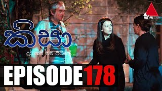 Kisa (කිසා) | Episode 178 | 28th April 2021 | Sirasa TV Thumbnail