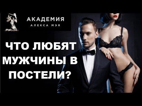 Алекс мэй 10 фактов о сексе