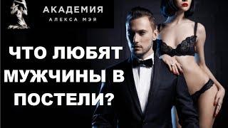 ღ ♥ Что любят мужчины в женщинах?  Алекс Мэй
