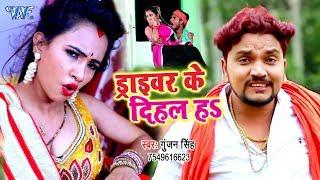 कोई नहीं है टक्कर में #Gunjan Singh का धूम मचाने वाला सबसे धाकड़ वीडियो सांग - ड्राइवर के दिहल हs