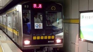 名古屋市地下鉄「90周年記念 東山線ジョイフルトレインGO」 名古屋駅通過