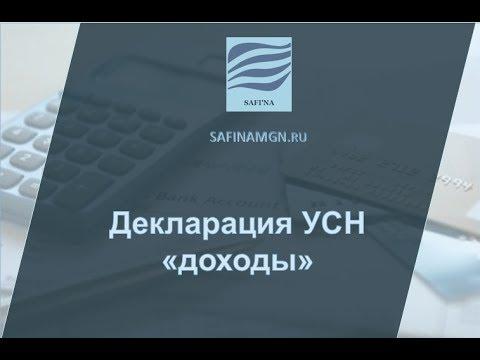 Видео инструкция заполнение налоговой декларации по УСН объект налогообложения доходы