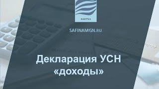 Видео инструкция заполнение налоговой декларации по УСН объект налогообложения