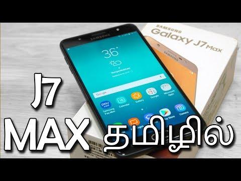 (Tamil | தமிழ்) Samsung Galaxy J7 Max Unboxing!