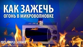 Как зажечь огонь в микроволновке - физические опыты