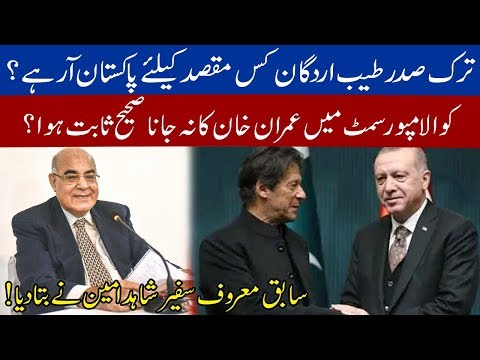 Consequences of Recep Tayyip Erdoğan visit Pakistan : Shahid Amin   13 February 2020   92NewsHD