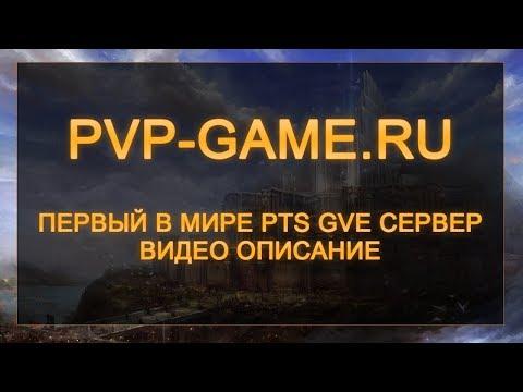 Pvp-Game.ru [Видео описание первого в мире PTS GVE сервера]