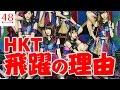 【HKT48】SKEとNMBの人気が落ちていく中で唯一飛躍していくHKTの謎を徹底解剖【2…