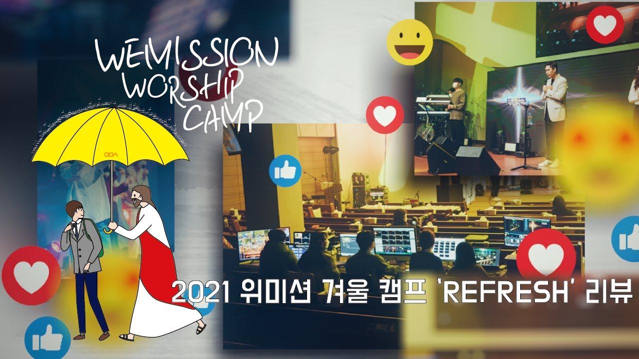 [4k] 2021 위미션 겨울 캠프 'REFRESH' 리뷰