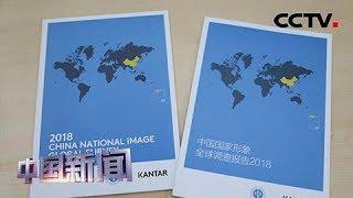 [中国新闻] 《中国国家形象全球调查报告2018》发布 | CCTV中文国际