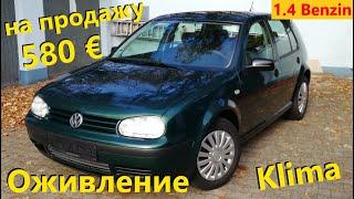 Volkswagen Golf 4 1.4 Benzin Оживление на продажу // Авто в Германии