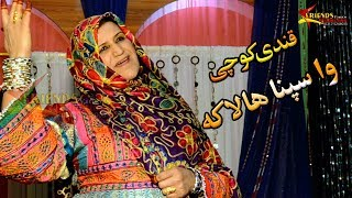 Pashto New Songs 2018 Wa Spina Halaka - Qandi Kochi Afghan New Songs 2018 HD