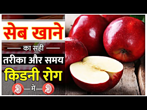 health-benefits-of-apple-for-kidney-disease-patients-|-best-fruits-for-kidney-patients-in-hindi