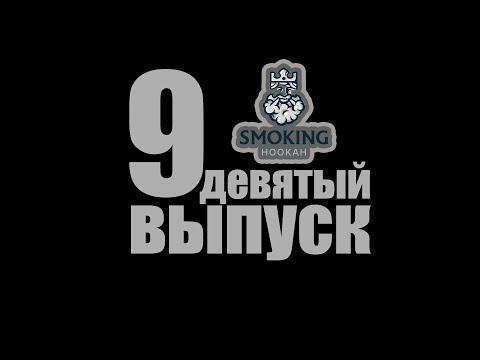 Девятый выпуск . Крепость/Жесткость. Время. Кальянная Smoking65. Южно - Сахалинск , Амурская 161.
