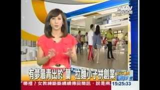 2012/07/14 東森新聞 51台 : ECFA 專題  天天見麵