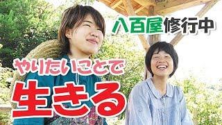 Gambar cover 【さきるかと八百屋修行と、時々フアン】