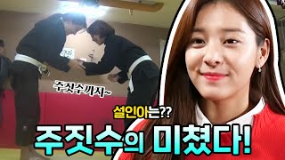 설인아, 반전미 풍기는 '주짓수 실력' 대공개!  @살짝 미쳐도 좋아 30회 20180609