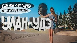 Travel Level-Улан-Удэ (Россия)/БОЛЬШАЯ ГОЛОВА ЛЕНИНА/что такое позы?/Бурятия