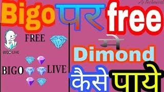 Bigo live free dimonds hindi