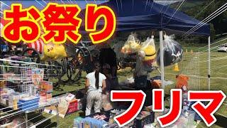 【フリマ】お祭りのフリマでプライズを売る!