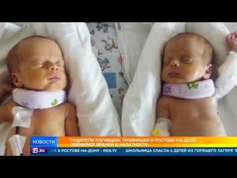 Родители погибших в Ростове-на-Дону тройняшек обвиняют врачей в халатности