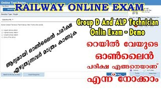 RAILWAY ONLINE TEST DEMO | RAILWAY GROUP D ONLINE TEST DEMO | RAILWAY ALP ONLINE TEST DEMO |