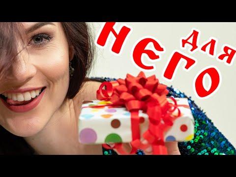 Подарки парню на новый год: 5 АБСОЛЮТНЫХ НЕТ